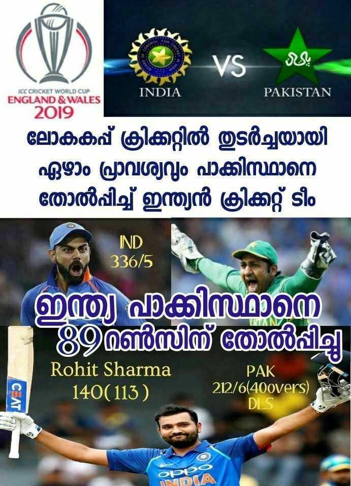 വേൾഡ് കപ്പ് മഴയത്ത് ☔️ - . ICC CRICKET WORLD CUP ENGLAND & WALES INDIA PAKISTAN 2019 ലോകകപ്പ് ക്രിക്കറ്റിൽ തുടർച്ചയായി ഏഴാം പ്രാവശ്യവും പാക്കിസ്ഥാനെ തോൽപ്പിച്ച് ഇന്ത്യൻ ക്രിക്കറ്റ് ടീം IND 336 / 5 ഇന്ത്യ പാക്കിസ്ഥാനെ 89ൺസിന് തോൽപ്പിച്ചി Rohit Sharma 140 ( 113 ) 22 / 6 ( 40overs ) PAK | C AT D o T N - ShareChat