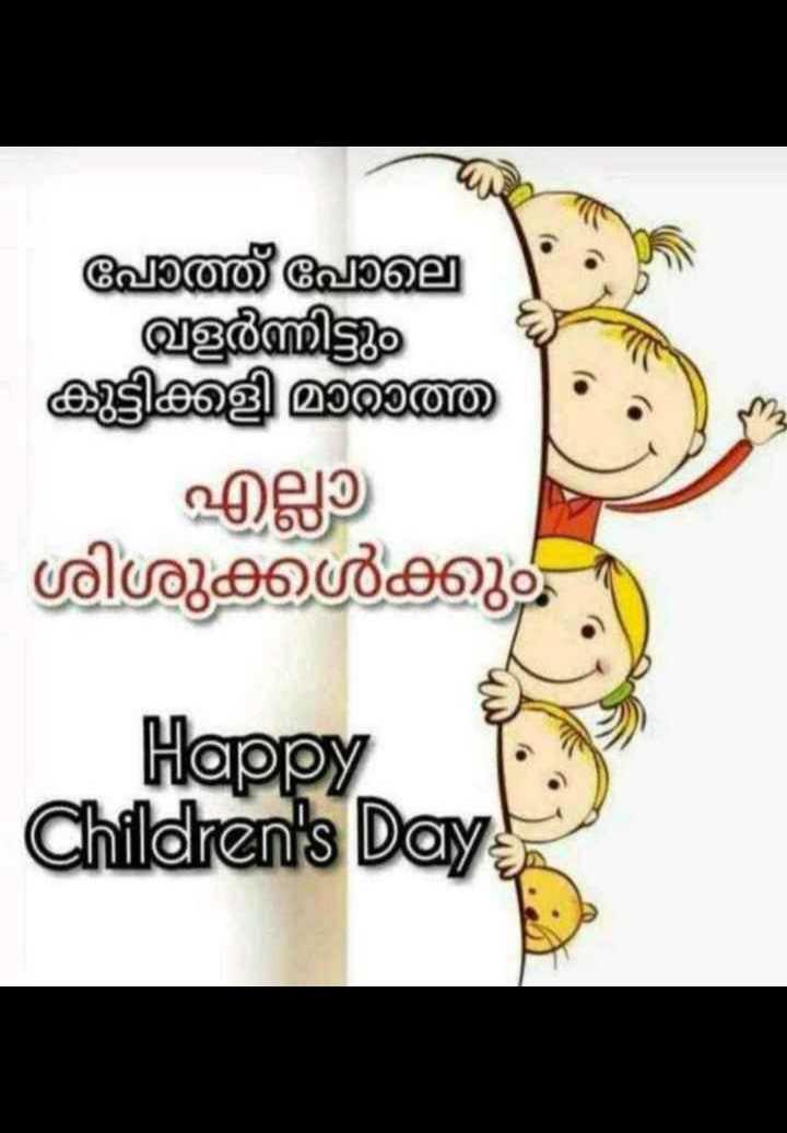 👶 ശിശു ദിനം - പോത്ത് പോല - വളർന്നിട്ടും കുട്ടിക്കളി മത്ത എല്ലാ - ശിശുക്കൾക്കും Happy Children ' s Day - ShareChat