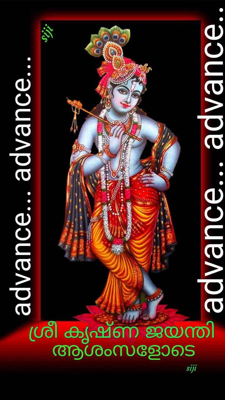 ശ്രീ കൃഷ്ണജയത്തി - advance . . . advance . . . ആശംസളോടെ ശ്രീ കൃഷ്ണ ജയന്തി - - - - advance . . . advance . . - ShareChat