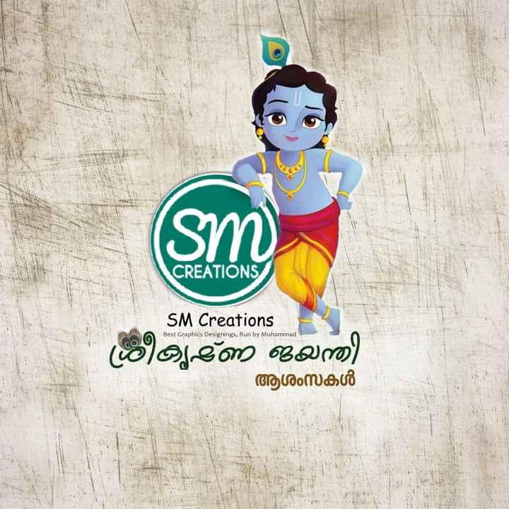 ശ്രീകൃഷ്ണ ജയന്തി - SM CREATIONS SM Creations Best Graphics Designings , Run by Muhammad ശ്രീകൃഷ്ണ ജയന്തി ആശംസകൾ - ShareChat