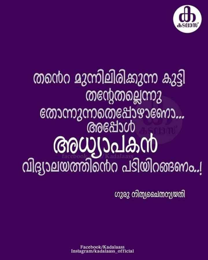 😢 ഷഹ്ല ഷെറിന് - കടലാസ് തൻറ മുന്നിലിരിക്കുന്ന കുട്ടി - തന്റേതല്ലെന്നു തോന്നുന്നതെപ്പോഴാണോ . . . ' അപ്പോൾ ന അധ്യാപകൻ വിദ്യാലയത്തിൻറ പടിയിറങ്ങണം . . facebook adalaa ഗുരു നിത്യചൈതന്യയതി Facebook / Kadalaass Instagram / kadalaass _ official - ShareChat