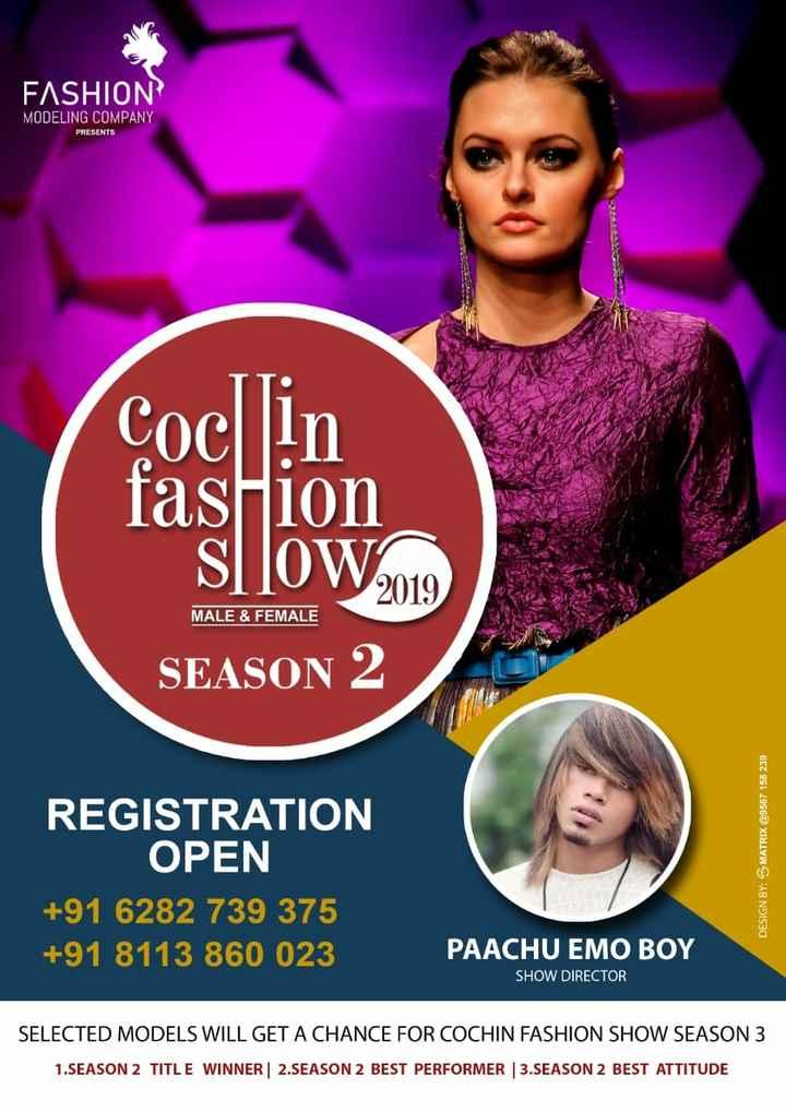 🗽 ഷെയര്ചാറ്റ് വിശേഷങ്ങള് - FASHION MODELING COMPANY PRESENTS Cocin fashion s | OW . 2019 MALE & FEMALE SEASON 2 REGISTRATION OPEN + 91 6282 739 375 + 91 8113 860 023 DESIGN BY : MATRIX @ 9567 158 239 PAACHU EMO BOY SHOW DIRECTOR SELECTED MODELS WILL GET A CHANCE FOR COCHIN FASHION SHOW SEASON 3 1 . SEASON 2 TITLE WINNER 2 . SEASON 2 BEST PERFORMER 3 . SEASON 2 BEST ATTITUDE - ShareChat