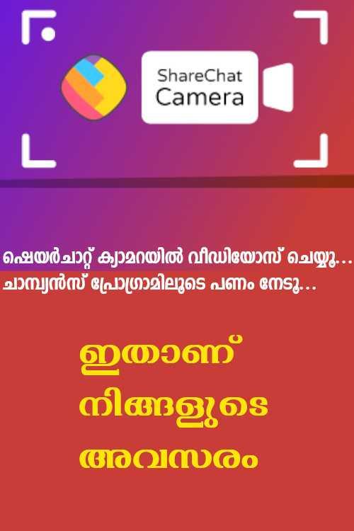 📷ഷെയർചാറ്റ് ക്യാമറ വീഡിയോ - ShareChat Camera | L ഷെയർചാറ്റ് ക്യാമറയിൽ വീഡിയോസ് ചെയ്യു . . ചാമ്പ്യൻസ് പ്രോഗ്രാമിലൂടെ പണം നേടൂ . . . ഇതാണ് നിങ്ങളുടെ അവസരം - ShareChat