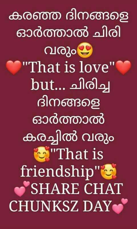 ഷെയർചാറ്റ് ചങ്ക്സ് Day - ' കരഞ്ഞ ദിനങ്ങളെ ' ഓർത്താൽ ചിരി വരും That is love ' but . . . ചിരിച്ച ദിനങ്ങളെ ഓർത്താൽ കരച്ചിൽ വരും That is ' friendship | SHARE CHAT CHUNKSZ DAY - ShareChat