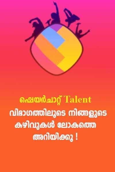 ഷെയർചാറ്റ് Talent - ShareChat