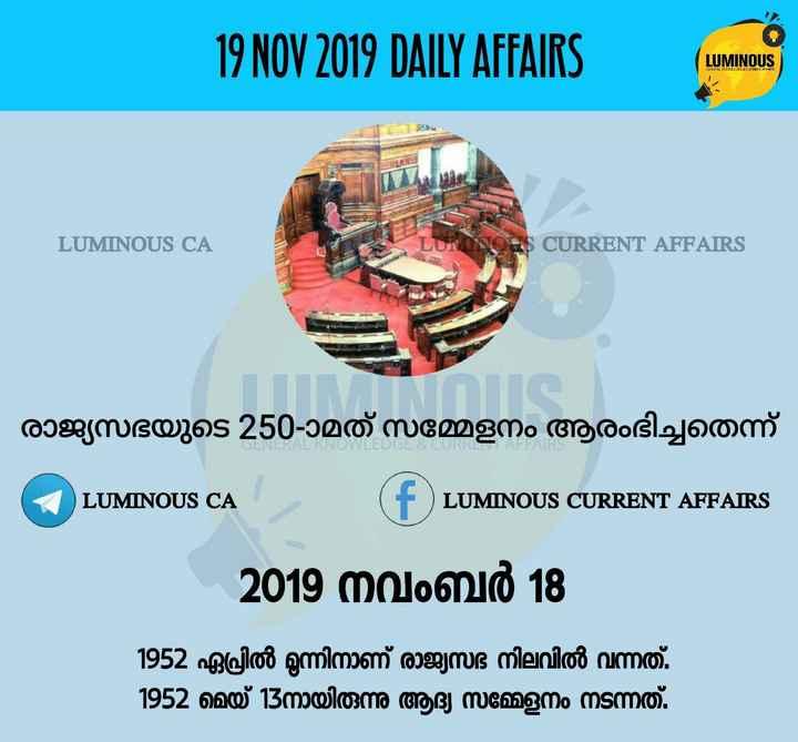 📰 സമകാലികം - 19 NOV 2019 DAILY AFFAIRS LUMINOUS ALINOWLEDGE CURENT AFFAIRS LUMINOUS CA CURRENT AFFAIRS രാജ്യസഭയുടെ 250 -ാമത് സമ്മേളനം ആരംഭിച്ചതെന്ന് LUMINOUS CA ( f LUMINOUS CURRENT AFFAIRS 2019 നവംബർ 18 1952 ഏപ്രിൽ മൂന്നിനാണ് രാജ്യസഭ നിലവിൽ വന്നത് . 1952 മെയ് 13നായിരുന്നു ആദ്യ സമ്മേളനം നടന്നത് . - ShareChat