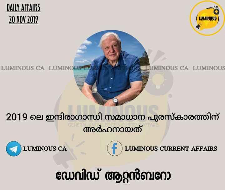 📰 സമകാലികം - DAILY AFFAIRS 20 NOV 2019 LUMINOUS LUMINOUS CA LUMINOUS CURI LUMINOUS CA LUMINOUS GENERAK EDGE & CURRENU FFAIRS - 2019 ലെ ഇന്ദിരാഗാന്ധി സമാധാന പുരസ്കാരത്തിന് - അർഹനായത് LUMINOUS CA LUMINOUS CURRENT AFFAIRS - ഡേവിഡ് ആറ്റൻബറോ - ShareChat