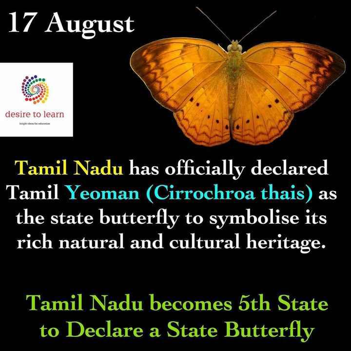 📰 സമകാലികം - 17 August desire to learn bright ideas for education Tamil Nadu has officially declared Tamil Yeoman ( Cirrochroa thais ) as the state butterfly to symbolise its rich natural and cultural heritage . Tamil Nadu becomes 5th State to Declare a State Butterfly - ShareChat