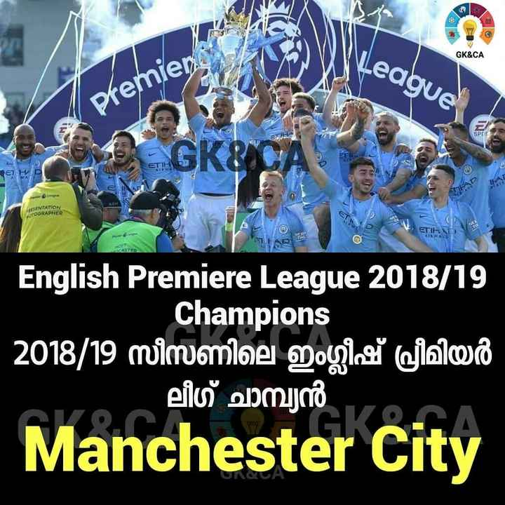 📰 സമകാലികം - GK & CA League or premier 36 ETIL GKPGAVE DNR ETIA е у в SENTATION STOGRAPHER ETIH AIRWA 19 AUSTER English Premiere League 2018 / 19 Champions 2018 / 19 minuomoel oglasi inlood ലീഗ് ചാമ്പ്യൻ Manchester City - ShareChat