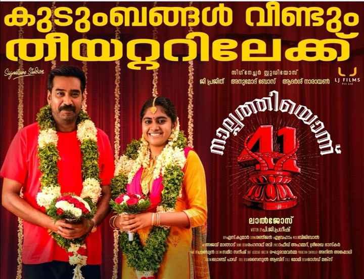 🍿 സിനിമാ വിശേഷം - കുടുംബങ്ങൾ വീണ്ടും തീയറ്ററിലേക്ക് Signature Studios സിഗ് നേച്ചർ സ്റ്റുഡിയോ സ് l I ജി പ്രജിത് അനുമോദ് ബോസ് ആദർശ് നാരായൺ 1 ) films ികം VI de യാ ാ - | ലാൽജോസ് 10 പി . ജി . പ്രഗീഷ് 17 എസ് . കുമാർ അര്ജ ൻ എബ്രഹാം ബിജിബാൽ അജയ് മാങ്ങാട് an exരംഗനാഥ് രവി റഫീഖ് അഹമ്മദ് , ശ്രീരേഖ ഭാസ്കർ ul Vപാണ്ഡ്യൻ * സമീറ സനീഷ് ( ie re : E21 രഘുരാമവർമ്മ മ മ അനിൽ അങ്കമാലി treലോഞ്ച് പാഡ് II സൈനുൽ ആബിദ് മോമി taഓൾഡ് മങ്ക് - ShareChat