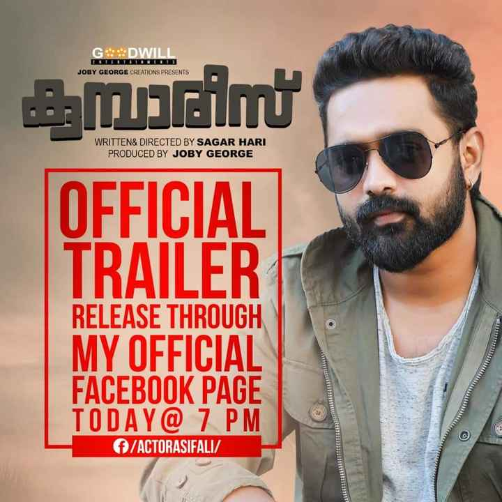 🍿 സിനിമാ വിശേഷം - GOODWILL LT JOBY GEORGE CREATIONS PRESENTS WRITTEN & DIRECTED BY SAGAR HARI PRODUCED BY JOBY GEORGE emrin OFFICIAL TRAILER 5 : 13371113 RELEASE THROUGH MY OFFICIAL FACEBOOK PAGE TODAY @ 7 PM EEEE331153 WITTEESSA f / ACTORASIFALI THESLIEEEEEEEE - ShareChat