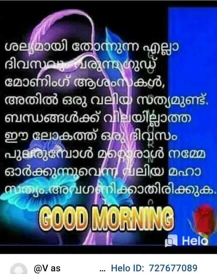 🤝 സുഹൃദ്ബന്ധം - ' ശല്യമായി തോന്നുന്ന എല്ലാ ദിവസം വരുന്നുഗുഡ് മോണിംഗ് ആശംസകൾ , ' അതിൽ ഒരു വലിയ സത്യമുണ്ട് . ' ബന്ധങ്ങൾക്ക് വിലയില്ലാത്ത ഈ ലോകത്ത് ഒരു ദിവസം ' പുലരുമ്പോൾ മറ്റൊരാൾ നമ്മേ ' ഓർക്കുന്നുവെന്ന വലിയ മഹാ സത്യം . അവഗണിക്കാതിരിക്കുക . GOOD MORNING o @ V as . . . ID : 727677089 - ShareChat