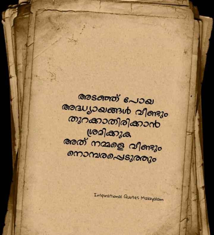 🤳 സെൽഫീസ് - അടഞ്ഞ് പോയ അദ്ധ്യായങ്ങൾ വീണ്ടും തുറക്കാതിരിക്കാൻ | ശ്രമിക്കുക അത് നമ്മളെ വീണ്ടും നൊമ്പരപ്പെടുത്തും Inspirational Quotes Malayalam - ShareChat