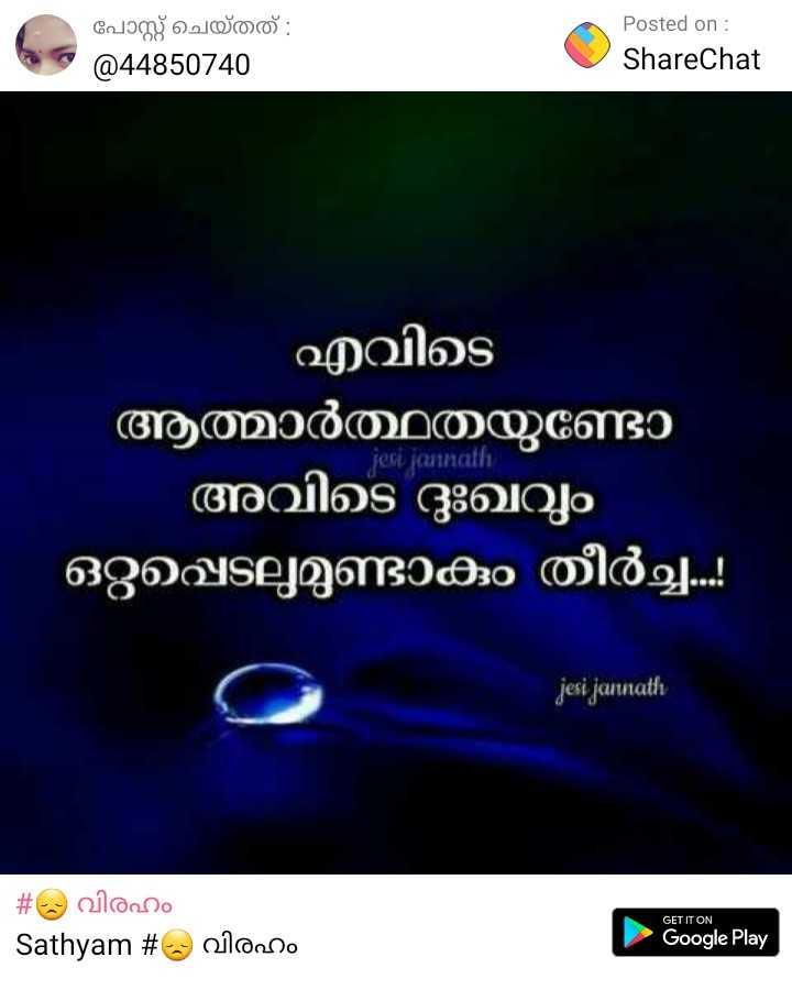 സേവ് ആലപ്പാട് - പോസ്റ്റ് ചെയ്തത് : ? @ 44850740 Posted on : ShareChat ShareChat എവിടെ ആത്മാർത്ഥതയുണ്ടാ ' അവിടെ ദുഃഖവും ഒറ്റപ്പെടലുമുണ്ടാകും തീർച്ച . . . 11 / 11 / 1 jesi jannath GET IT ON   # CS വിരഹം - Sathyam # - വിരഹം Google Play - ShareChat