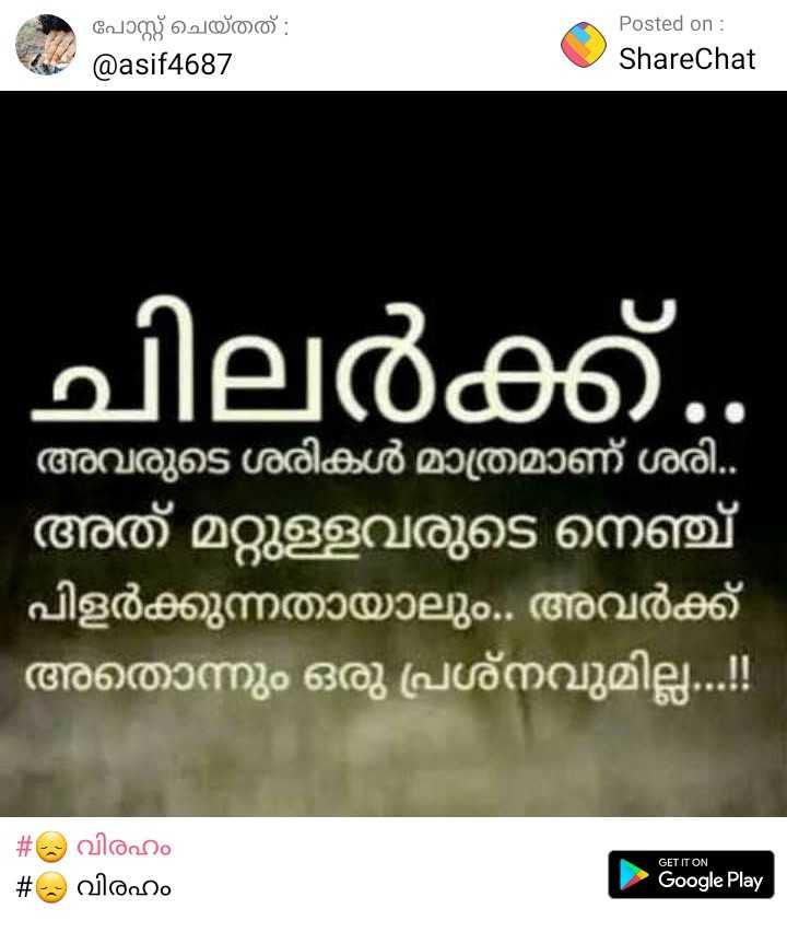 സേവ് ആലപ്പാട് - പോസ്റ്റ് ചെയ്തത് : @ asif4687 Posted on : ShareChat ചിലർക്ക് . . ' അവരുടെ ശരികൾ മാത്രമാണ് ശരി . . ' അത് മറ്റുള്ളവരുടെ നെഞ്ച് ' പിളർക്കുന്നതായാലും . . അവർക്ക് അതൊന്നും ഒരു പ്രശ്നവുമില്ല . . . ! ! - # - വിരഹം - # - വിരഹം GET IT ON Google Play - ShareChat