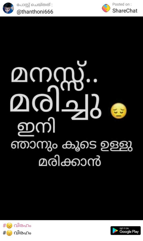 സേവ് ആലപ്പാട് - - പോസ്റ്റ് ചെയ്തത് : @ thanthoni666 Posted on : ShareChat മനസ്സ് . . മരിച്ചു ക ഇനി ഞാനും കൂടെ ഉള്ളു മരിക്കാൻ - # - വിരഹം - # - വിരഹം GET IT ON Google Play - ShareChat
