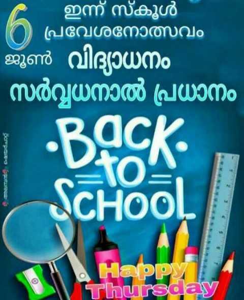സ്ക്കൂളിൽ പോകാം - ' - ഇന്ന് സ്കൂൾ ' യ പ്രവേശനോത്സവം ജൂൺ വിദ്യാധനം - സർവ്വധനാൽ പ്രധാനം യർചാറ്റ് ക അലമ്പൻ SCHOOL പ ച ച hursday - ShareChat