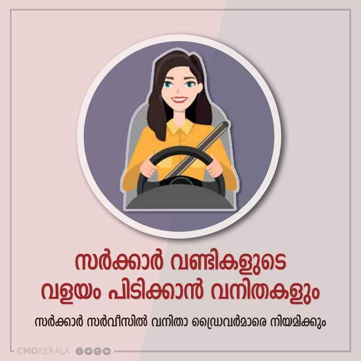 സ്ത്രീശക്തി - സർക്കാർ വണ്ടികളുടെ വളയം പിടിക്കാൻ വനിതകളും സർക്കാർ സർവീസിൽ വനിതാ ഡ്രൈവർമാരെ നിയമിക്കും L CMOKERALA 6000 - - ShareChat