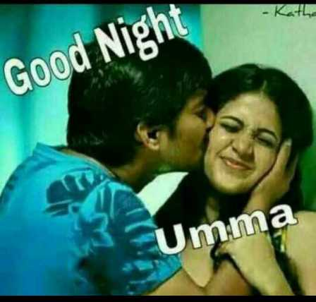 💑 സ്നേഹം - Good Night Umma - ShareChat