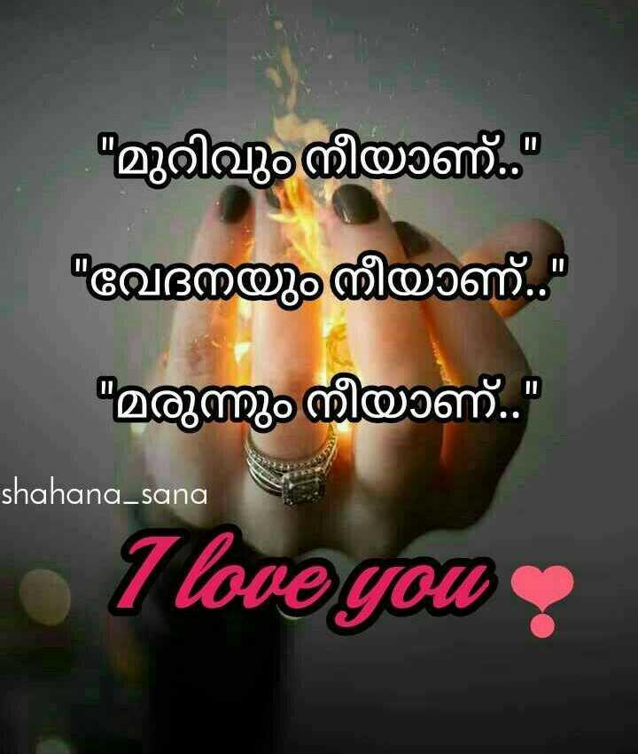 💑 സ്നേഹം - മുറിവും നീയാണ് . രവേദനയും നീയാണ് . മരുന്നും നീയാണ് . shahana _ sana I love you - ShareChat