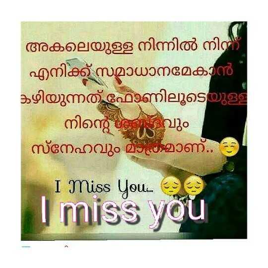 💑 സ്നേഹം - അകലെയുള്ള നിന്നിൽ നിന്ന് എനിക്ക് സമാധാനമേകാൻ കഴിയുന്നത് ഫോണിലൂടെയുള്ള നിന്റെ നാവും സ്നേഹവും മായമാണ് . I Miss You I miss you - ShareChat