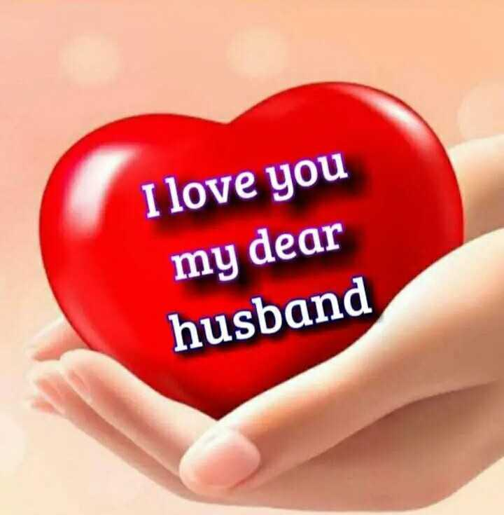 💑 സ്നേഹം - I love you my dear husband - ShareChat