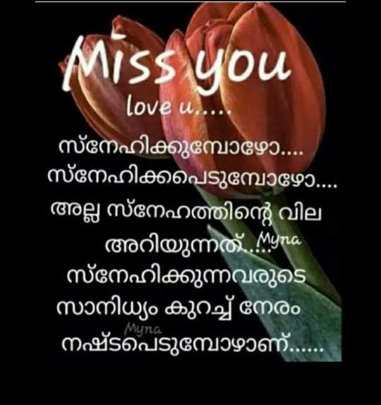 💑 സ്നേഹം - Miss you love u . . . ' സ്നേഹിക്കുമ്പോഴോ . . . ' സ്നേഹിക്കപ്പെടുമ്പോഴോ . . . ' അല്ല സ്നേഹത്തിന്റെ വില ' അറിയുന്നത് . ra ' സ്നേഹിക്കുന്നവരുടെ സാനിധ്യം കുറച്ച് നേരം ' നഷ്ടപെടുമ്പോഴാണ് . Myna - ShareChat