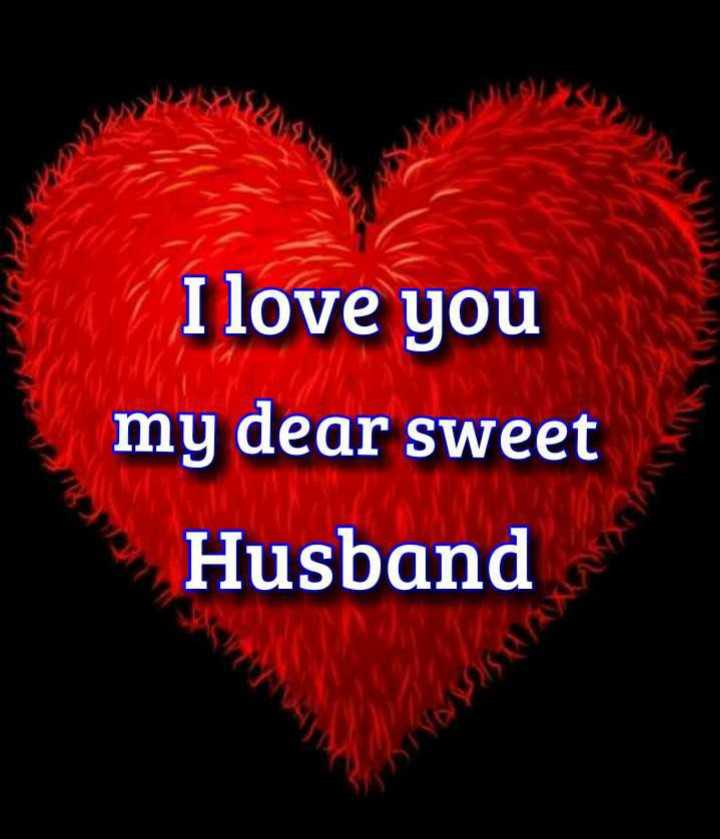 💑 സ്നേഹം - I love you my dear sweet Husband - ShareChat
