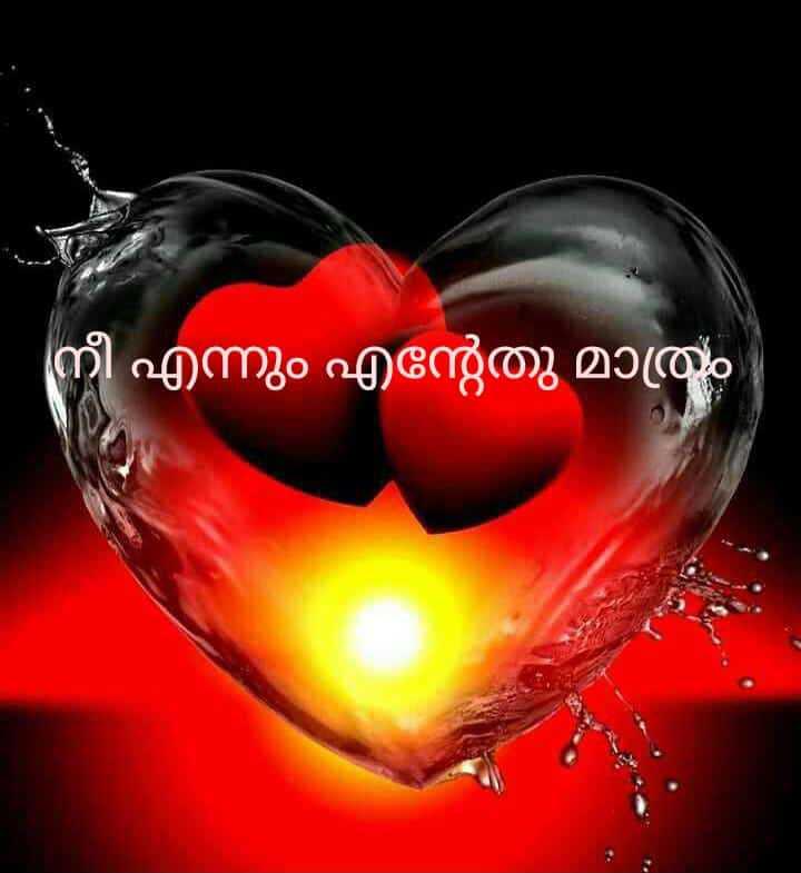 💑 സ്നേഹം - നീ എന്നും എന്റേതു മാത്രം - ShareChat
