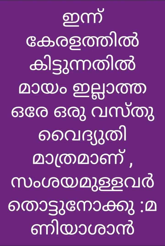 😀 സർക്കാസം - - ഇന്ന് കേരളത്തിൽ കിട്ടുന്നതിൽ മായം ഇല്ലാത്തെ ഒരേ ഒരു വസ്ത വൈദ്യുതി മാത്രമാണ് , സംശയമുള്ളവർ തൊട്ടുനോക്കു മ - ണിയാശാൻ - ShareChat