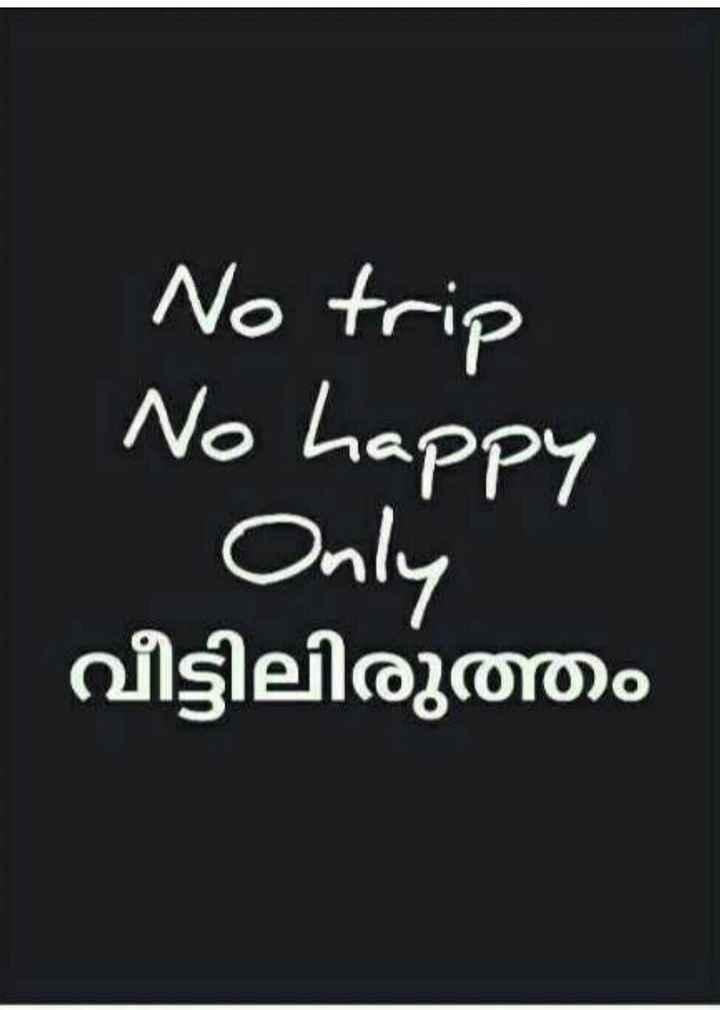 😀 സർക്കാസം - No trip No happy Only വീട്ടിലിരുത്തം - ShareChat