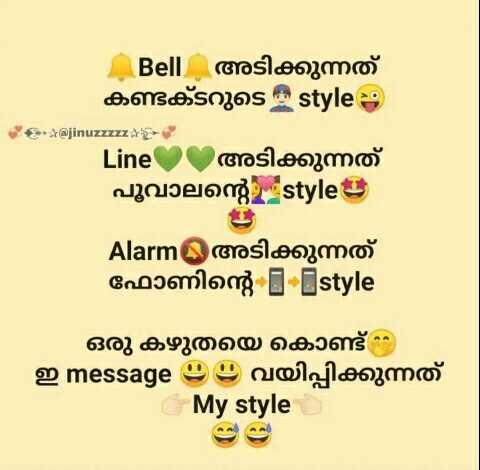 😀 സർക്കാസം -   Bell അടിക്കുന്നത് കണ്ടക്ടറുടെ ഉ style = ZZZZZS Line 2 അടിക്കുന്നത് nobelong style Alarmഅടിക്കുന്നത് ഫോണിന്റെ 5 style ഒരു കഴുതയെ കൊണ്ട് ഇ message 9   വയിപ്പിക്കുന്നത് My style - ShareChat