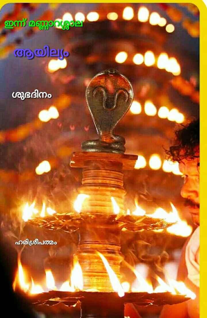 ഹിന്ദു ഭക്തി - ഇന്ന് മണ്ണാറശ്ശാല ആയില്യം ശുഭദിനം ഹരിശ്രീപത്മം - ShareChat