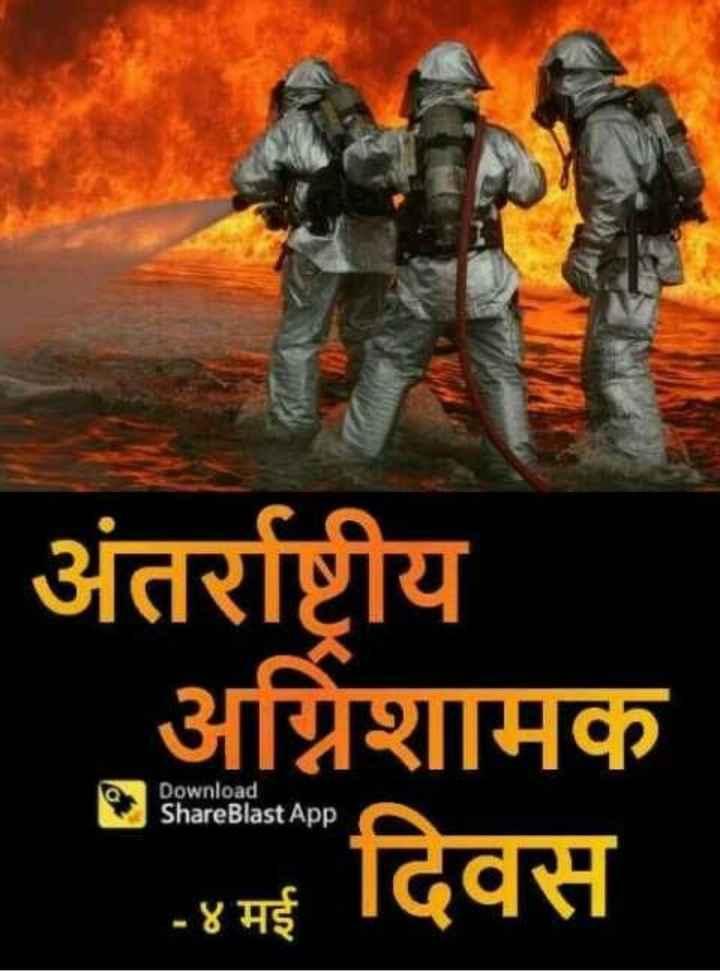 👨🏻🚀 अंतरराष्ट्रीय फायर फाइटर डे - अंतर्राष्ट्रीय अग्निशामक Download ShareBlast App . ४ मई दिवस - ४ मई - ShareChat
