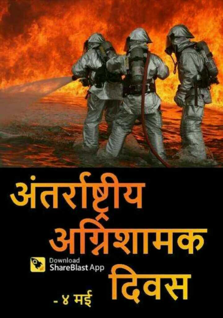 👨🏻🚀 अंतरराष्ट्रीय फायर फाइटर डे - अंतर्राष्ट्रीय अग्निशामक म दिवस Download Share Blast App ४ - ShareChat
