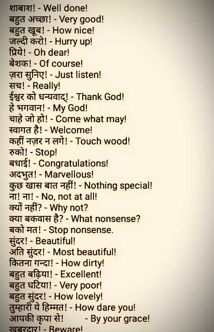 👨🎓 इंग्लिश स्पीकिंग - SITGTRT ! - Well done ! DE 30T ! - Very good ! 068 ! - How nice ! Unatat ! - Hurry up ! fou ! - Oh dear ! Tch ! - Of course ! GRT ERG ! - Just listen ! HE ! - Really ! ra trait ! - Thank God ! ITTAG ! - My God ! TAT ! - Come what may ! FORA ! - Welcome ! chef type an ! - Touch wood ! 5cht ! - Stop ! US ! - Congratulations ! 37697 ! - Marvellous ! Theo TTH ATT ! - Nothing special ! T ! TT ! - No , not at all ! R ? - Why not ? R ahath ? - What nonsense ? acht ha ! - Stop nonsense . HCT ! - Beautiful ! 31fa ! - Most beautiful ! fondat JGT ! - How dirty ! ea afect ! - Excellent ! 67 TuT ! - Very poor ! QET İC ! - How lovely ! qortooma ! - How dare you ! 3114 0 4T # ! - By your grace ! खबरदार ! - Bewarel - ShareChat