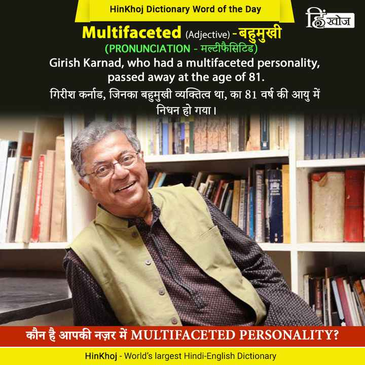 👨🎓इंग्लिश स्पीकिंग - HinKhoj Dictionary Word of the Day हिंखोज Multifaceted ( Adjective ) - बहुमुखी ( PRONUNCIATION - मल्टीफैसिटिड ) Girish Karnad , who had a multifaceted personality , passed away at the age of 81 . गिरीश कर्नाड , जिनका बहुमुखी व्यक्तित्व था , का 81 वर्ष की आयु में निधन हो गया । DREAT SAIRARILAWARA कौन है आपकी नज़र में MULTIFACETED PERSONALITY ? HinKhoj - World ' s largest Hindi - English Dictionary - ShareChat