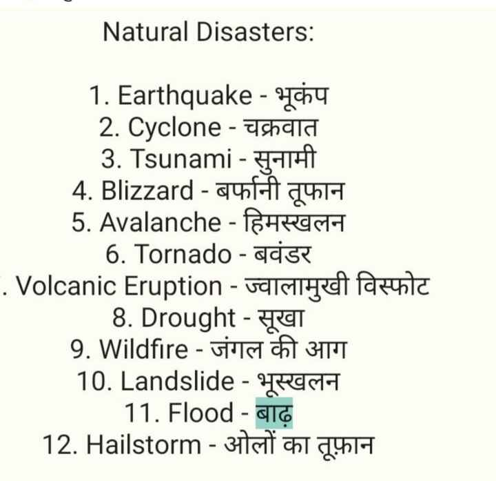 👨‍🎓 इंग्लिश स्पीकिंग - Natural Disasters : 1 . Earthquake - 404 2 . Cyclone - Ushala 3 . Tsunami - 41 4 . Blizzard - auf 411 5 . Avalanche - faham 6 . Tornado - adse . Volcanic Eruption - ज्वालामुखी विस्फोट 8 . Drought - ha 9 . Wildfire - Girst Ch 3111 10 . Landslide - Rasa 11 . Flood - a 12 . Hailstorm - 31st ch auta - ShareChat