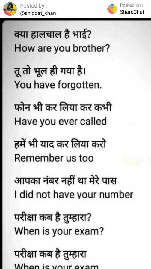 👨🎓 इंग्लिश स्पीकिंग - Posted by : @ shiddat _ khan Posted on : ShareChat क्या हालचाल है भाई ? How are you brother ? तू तो भूल ही गया है । You have forgotten . फोन भी कर लिया कर कभी Have you ever called हमें भी याद कर लिया करो Remember us too आपका नंबर नहीं था मेरे पास I did not have your number परीक्षा कब है तुम्हारा ? When is your exam ? परीक्षा कब है तुम्हारा When is vour evam - ShareChat