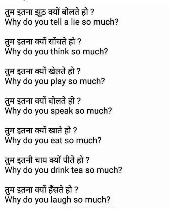 👨🎓 इंग्लिश स्पीकिंग - | तुम इतना झूठ क्यों बोलते हो ? Why do you tell a lie so much ? | तुम इतना क्यों सोंचते हो ? Why do you think so much ? तुम इतना क्यों खेलते हो ? Why do you play so much ? तुम इतना क्यों बोलते हो ? Why do you speak so much ? | तुम इतना क्यों खाते हो ? Why do you eat so much ? तुम इतनी चाय क्यों पीते हो ? Why do you drink tea so much ? तुम इतना क्यों हँसते हो ? Why do you laugh so much ? - ShareChat