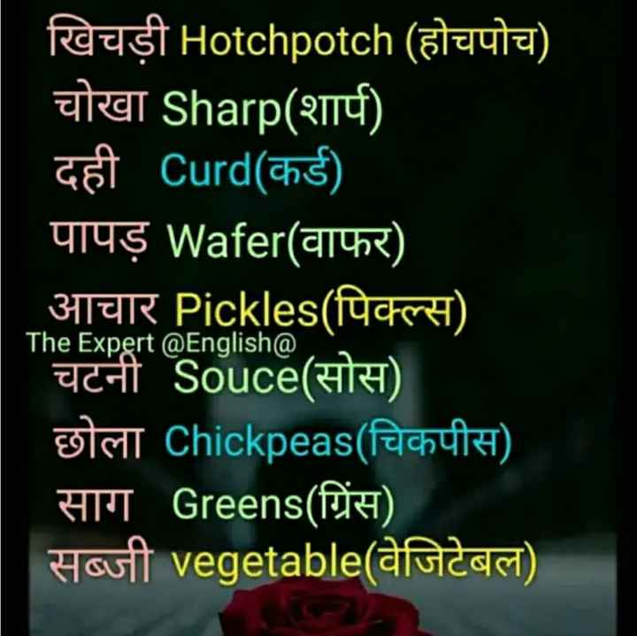 👨🎓 इंग्लिश स्पीकिंग - खिचड़ी Hotchpotch ( होचपोच ) चोखा Sharp ( शार्प ) दही Curd ( कर्ड ) पापड़ Wafer ( वाफर ) आचार Pickles ( पिक्ल्स ) The Expert @ English @ चटनी Souce ( सोस ) छोला Chickpeas ( चिकपीस ) साग Greens ( ग्रिस ) सब्जी vegetable ( वेजिटेबल ) - ShareChat