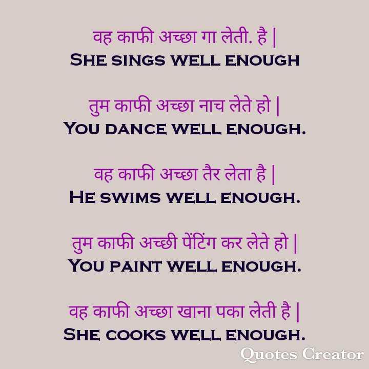 👨🎓 इंग्लिश स्पीकिंग - वह काफी अच्छा गा लेती . है   SHE SINGS WELL ENOUGH तुम काफी अच्छा नाच लेते हो   YOU DANCE WELL ENOUGH . वह काफी अच्छा तैर लेता है   HE SWIMS WELL ENOUGH . तुम काफी अच्छी पेंटिंग कर लेते हो   YOU PAINT WELL ENOUGH . वह काफी अच्छा खाना पका लेती है   SHE COOKS WELL ENOUGH . Quotes Creator - ShareChat