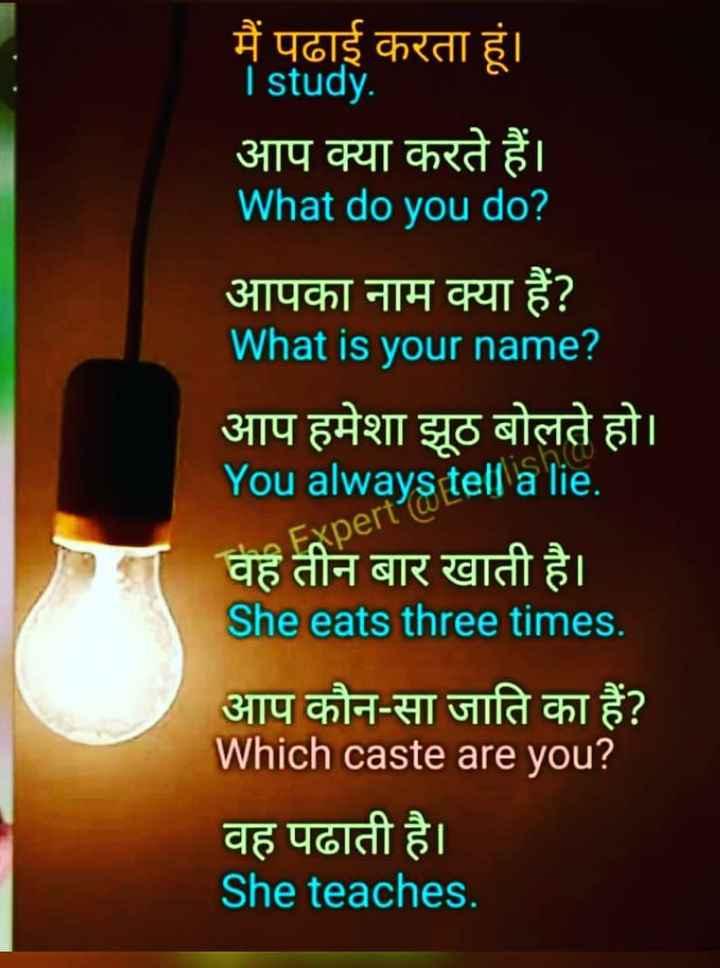 👨🎓 इंग्लिश स्पीकिंग - मैं पढाई करता हूं । I study . आप क्या करते हैं । What do you do ? आपका नाम क्या हैं ? What is your name ? आप हमेशा झूठ बोलते हो । You always tell a lie . वह तीन बार खाती है । She eats three times . आप कौन - सा जाति का हैं ? Which caste are you ? वह पढाती है । She teaches . - ShareChat