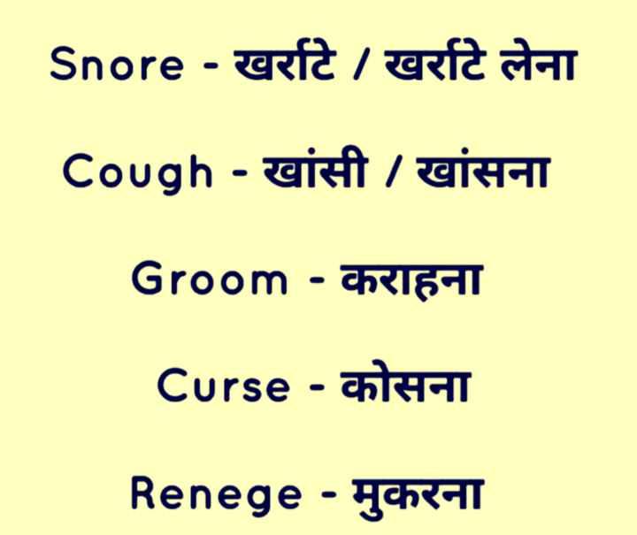 👨🎓 इंग्लिश स्पीकिंग - Snore - खर्राटे । खर्राटे लेना Cough - खांसी / खांसना Groom - कराहना Curse - कोसना Renege - मुकरना - ShareChat