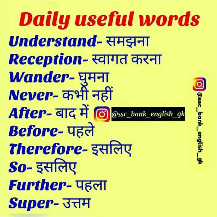 👨‍🎓 इंग्लिश स्पीकिंग - o Daily useful words Understand - समझना Reception - स्वागत करना Wander - घुमना Never - cheft 767 After - GG # @ ssc _ bank _ english _ gk Before - पहले Therefore - इसलिए So - इसलिए Further - पहला Super - उत्तम @ ssc _ bank _ english _ gk - ShareChat