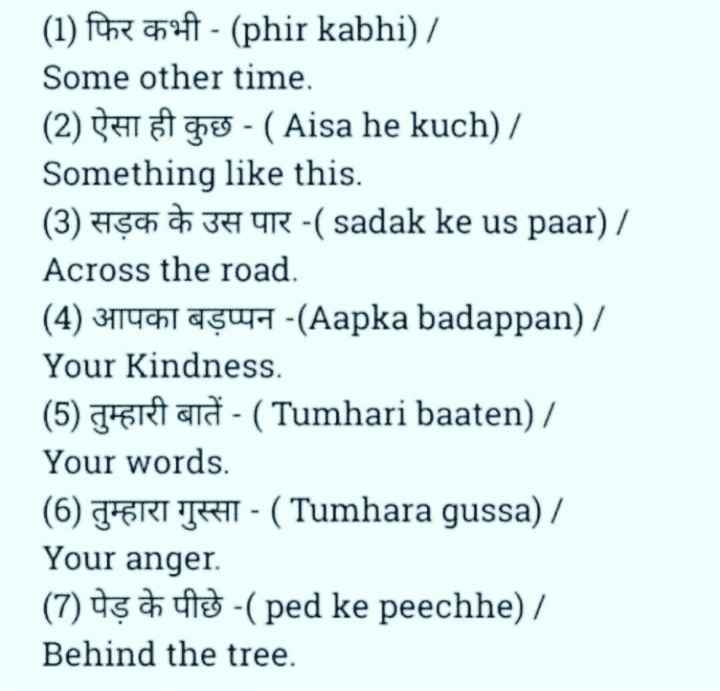 👨‍🎓 इंग्लिश स्पीकिंग - ( 1 ) fon 7627 - ( phir kabhi ) / Some other time . ( 2 ) JAB Tho - ( Aisa he ) / Something like this . ( 3 ) Hợch 3H YR - ( sadak ke us paar ) / Across the road . ( 4 ) 319051 Guta - ( Aapka badappan ) / Your Kindness . ( 5 ) gertad - ( Tumhari baaten ) / Your words . ( 6 ) JERT TEHT - ( Tumhara gussa ) / Your anger . ( 7 ) 45 a 18 - ( ped ke peechhe ) / Behind the tree . - ShareChat