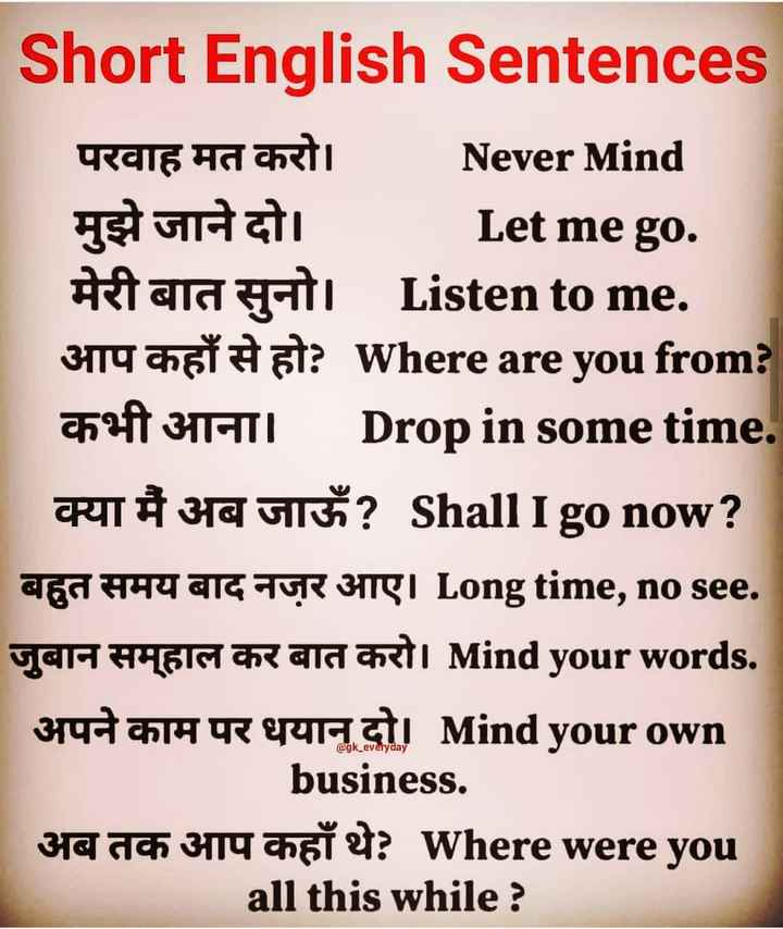 👨‍🎓 इंग्लिश स्पीकिंग - Short English Sentences परवाह मत करो । Never Mind Una Let me go . ang at Listen to me . आप कहाँ से हो ? Where are you from ? Fift TTL Drop in some time . R 312 GB ? Shall I go now ? 67 444 TIG TER 3161 Long time , no see . जुबान सम्हाल कर बात करो । Mind your words . 34 = ora Grengti Mind your own business . अब तक आप कहाँ थे ? Where were you all this while ? @ gk _ everyday - ShareChat
