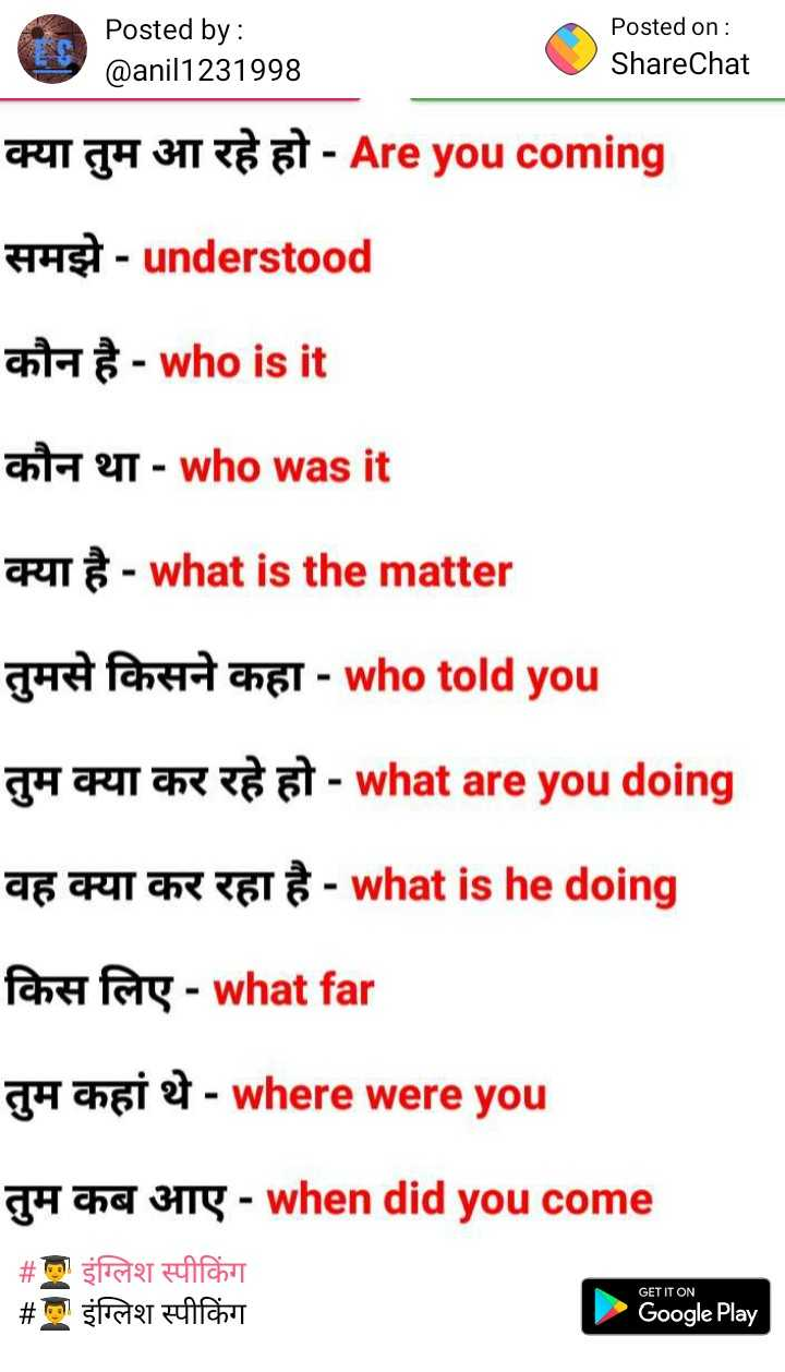 👨🎓 इंग्लिश स्पीकिंग - Posted by : @ anil1231998 Posted on : ShareChat क्या तुम आ रहे हो - Are you coming समझे - understood कौन है - who is it chita AT - who was it RITÀ - what is the matter तुमसे किसने कहा - who told you तुम क्या कर रहे हो - what are you doing वह क्या कर रहा है - what is he doing fane fag - what far तुम कहां थे - where were you तुम कब आए - when did you come _ _ # ml इंग्लिश स्पीकिंग _ _ # ol इंग्लिश स्पीकिंग GET IT ON Google Play - ShareChat