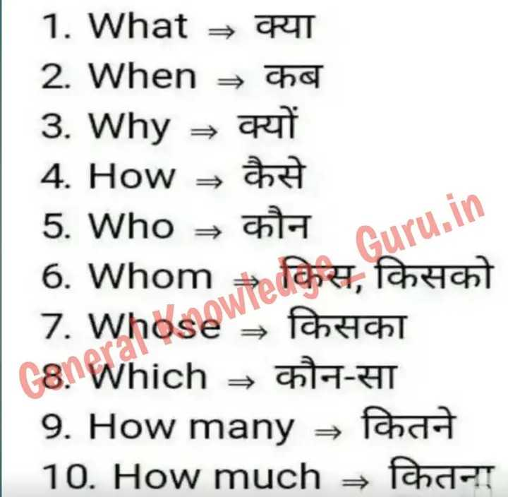 👨🎓 इंग्लिश स्पीकिंग - 1 . What → RIT 2 . When = that 3 . Why → RIE 4 . How → na 5 . Who - osta curuot 6 . Whom + fare , porucht 7 . Whose - Recht 68 . Which → A - H1 9 . How many = fond 10 . How much → fande - ShareChat