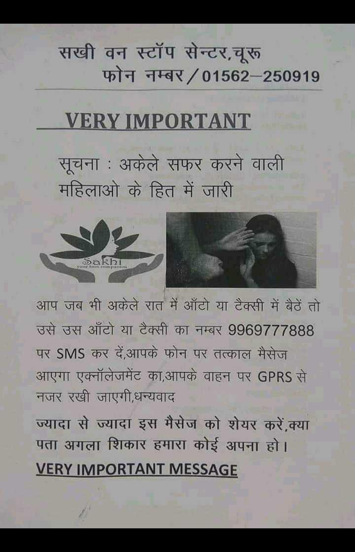 👩🎓नारी शक्ति - सखी वन स्टॉप सेन्टर , चूरू फोन नम्बर / 01562 - 250919 VERY IMPORTANT सूचना : अकेले सफर करने वाली महिलाओ के हित में जारी Sakhi आप जब भी अकेले रात में ऑटो या टैक्सी में बैठे तो उसे उस ऑटो या टैक्सी का नम्बर 9969777888 पर SMS कर दें , आपके फोन पर तत्काल मैसेज आएगा एक्नॉलेजमेंट का , आपके वाहन पर GPRS से नजर रखी जाएगी , धन्यवाद ज्यादा से ज्यादा इस मैसेज को शेयर करें , क्या पता अगला शिकार हमारा कोई अपना हो । VERY IMPORTANT MESSAGE - ShareChat